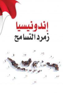 cover_arabic